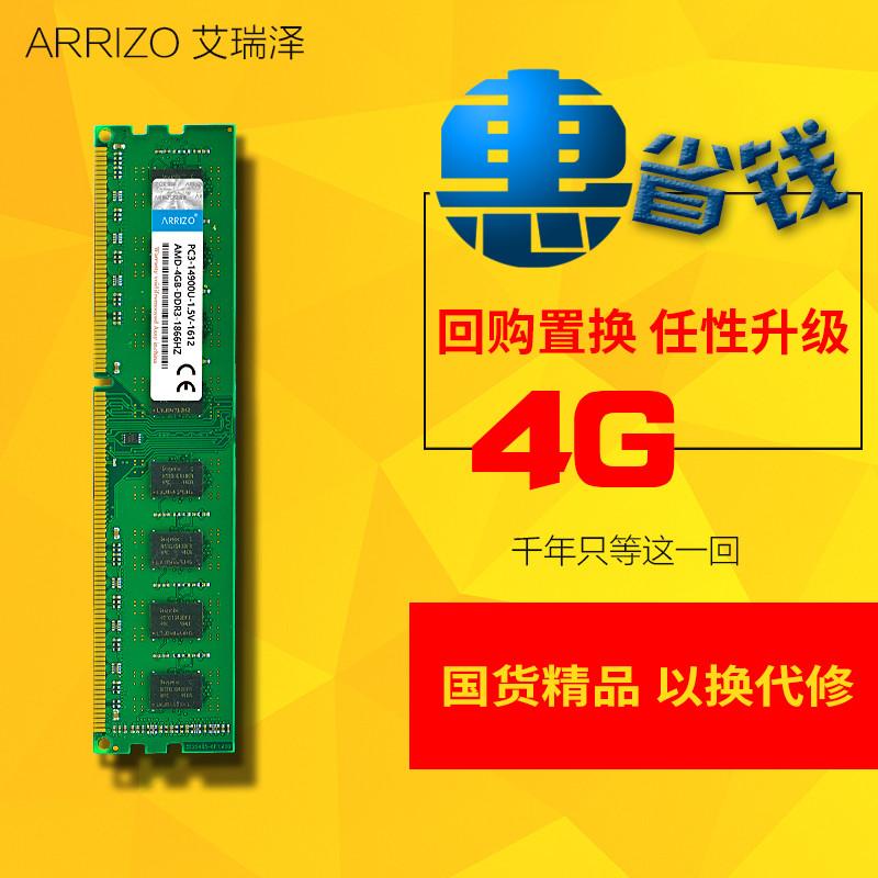 艾瑞泽 游戏高端定制台式机内存条4G DDR3 1866 兼容1600 1333