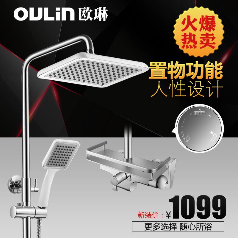 欧琳淋浴花洒置物平台OLCH332S