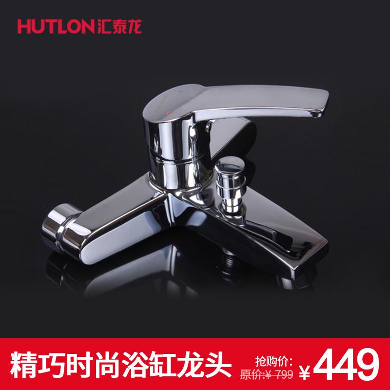 汇泰龙精巧浴缸龙头hf96104