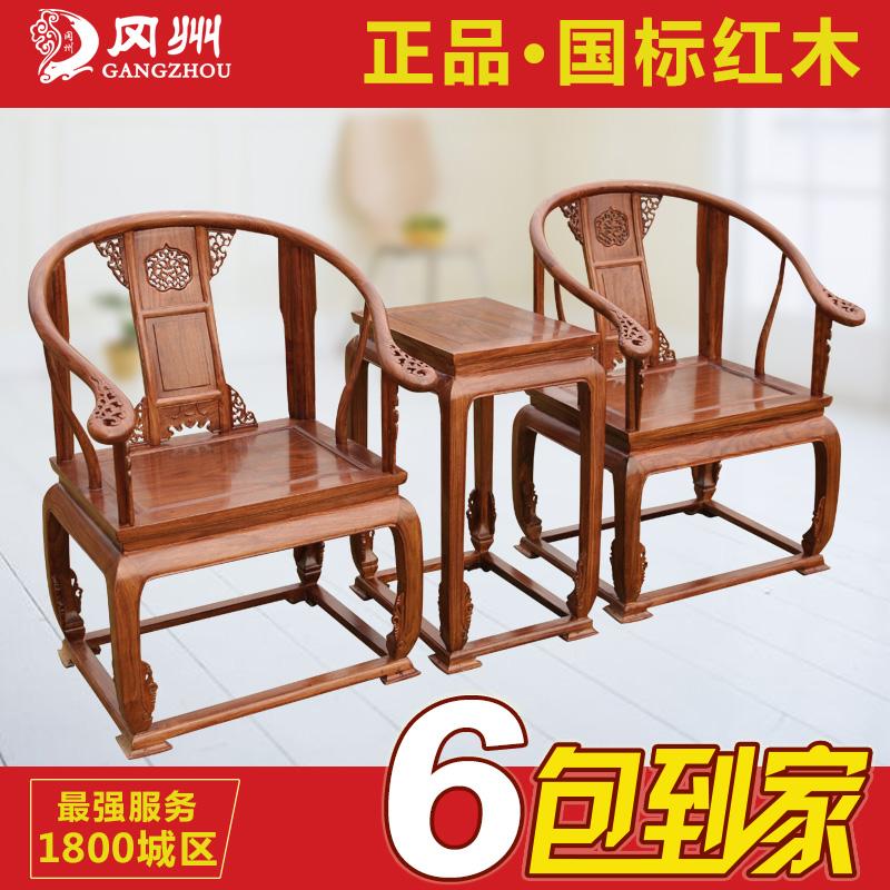 冈州板皇宫休闲椅3件套