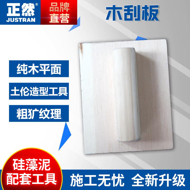 正然硅藻泥工具艺术涂料GJ1021