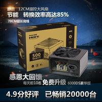 长城电源HOPE6000DS额定500W电脑电源台式机电源节能静音主机电源