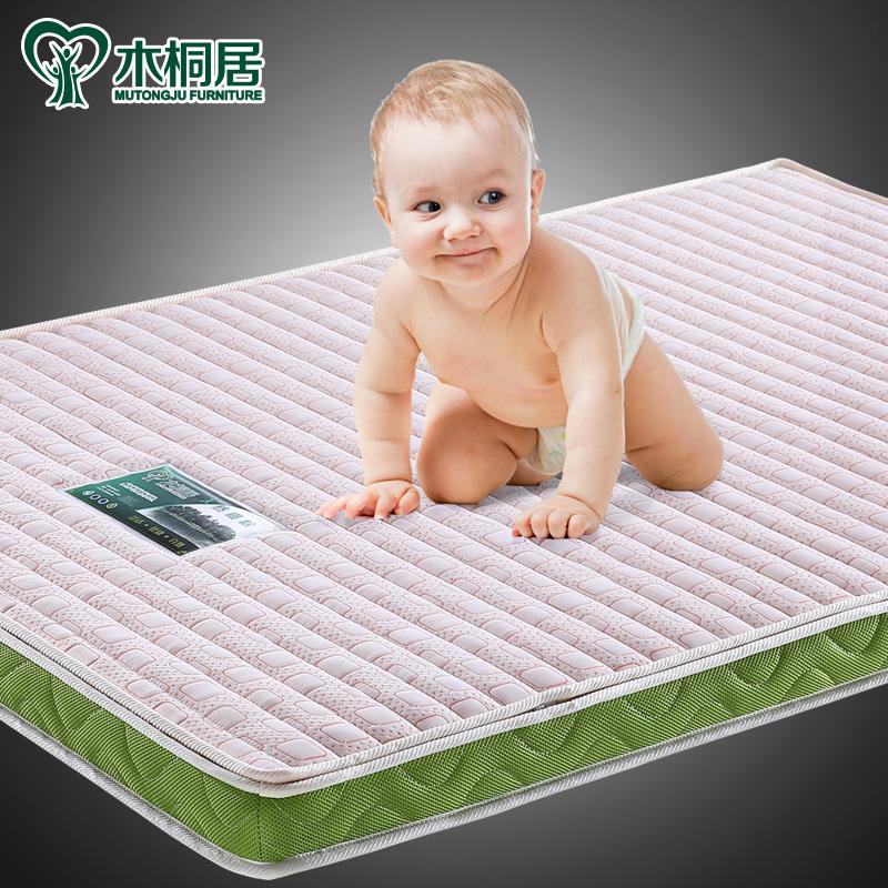 木桐居家具天然乳胶床垫MTJ520CD