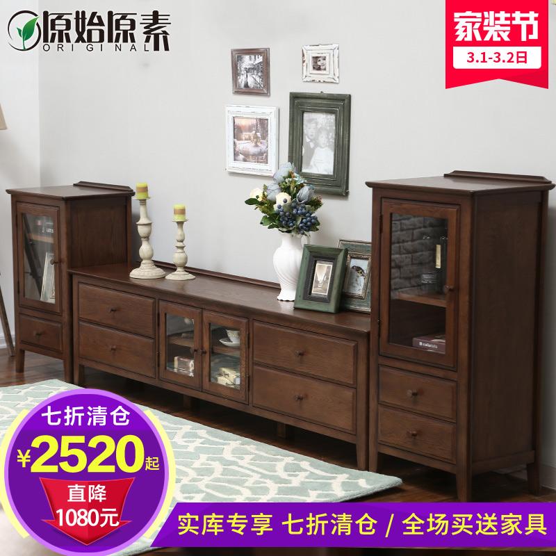 原始原素全实木电视柜ASD-TV1008