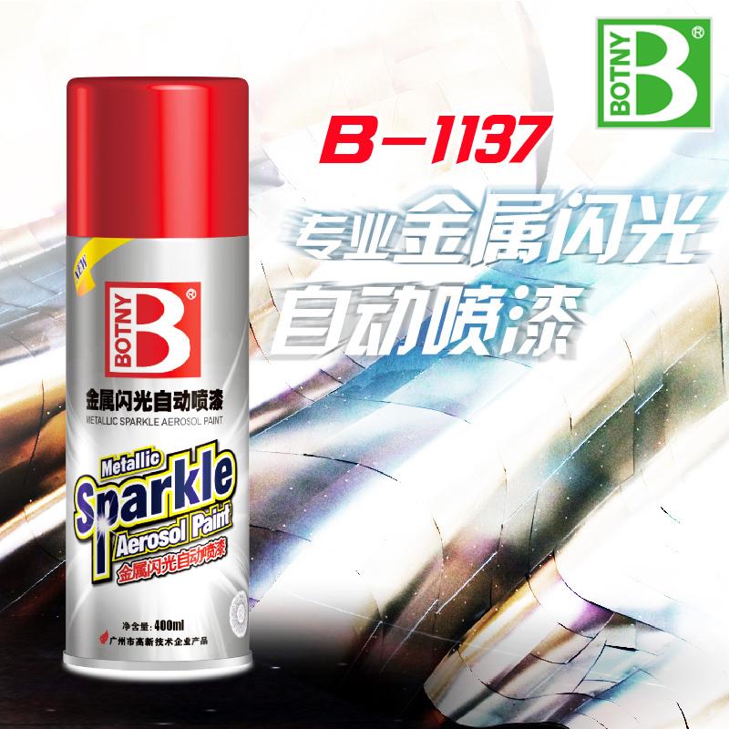 保赐利金属闪光自动喷漆金属喷漆B-1137