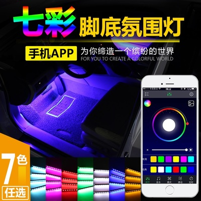 FAW Toyota Corolla Prado car interior soles to decorate the indoor LED colorful atmosphere atmosphere light strips