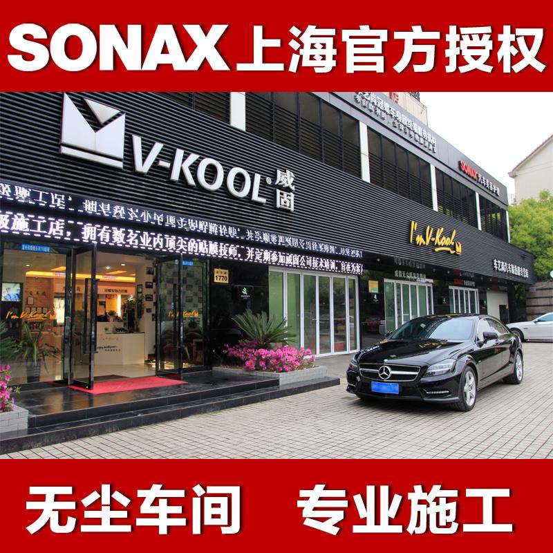 德国SONAX车漆镀晶套装 sonax镀晶车漆封釉镀膜打蜡 上海包含施工