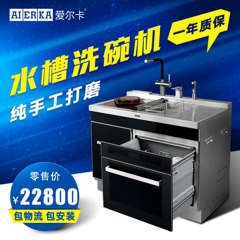 爱尔卡洗碗机x10