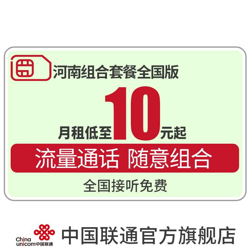 中国联通官方旗舰店_沃品牌