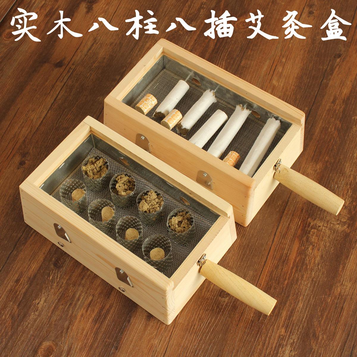 木制艾灸盒随身灸实木8八孔温灸仪器具艾熏罐腰腹背部家用木质