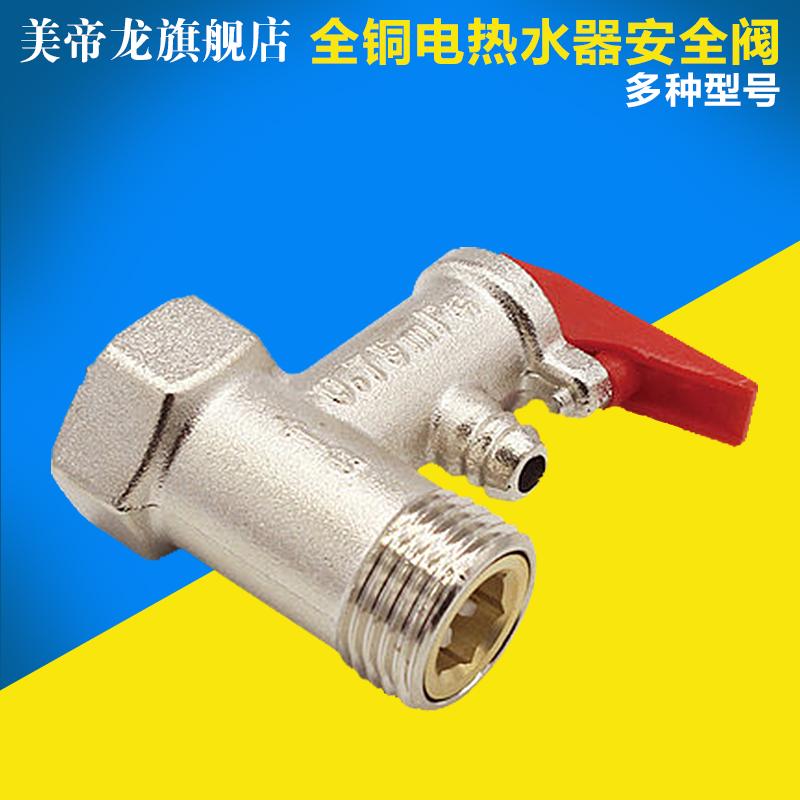 美帝龙电热水器阀2683