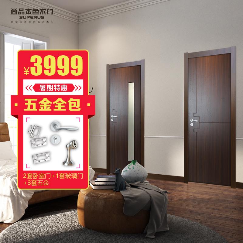 尚品本色木门两居室门室内门9049