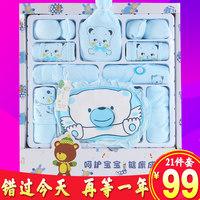 婴儿衣服纯棉新生儿礼盒套装0-3个月秋冬季6初生宝宝满月母婴用品
