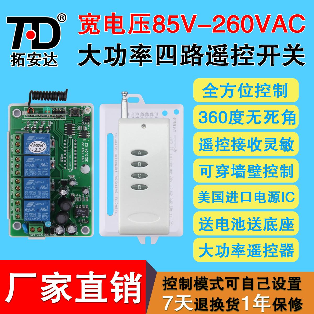 拓安达可穿墙220v无线遥控开关TAD-T50-1000
