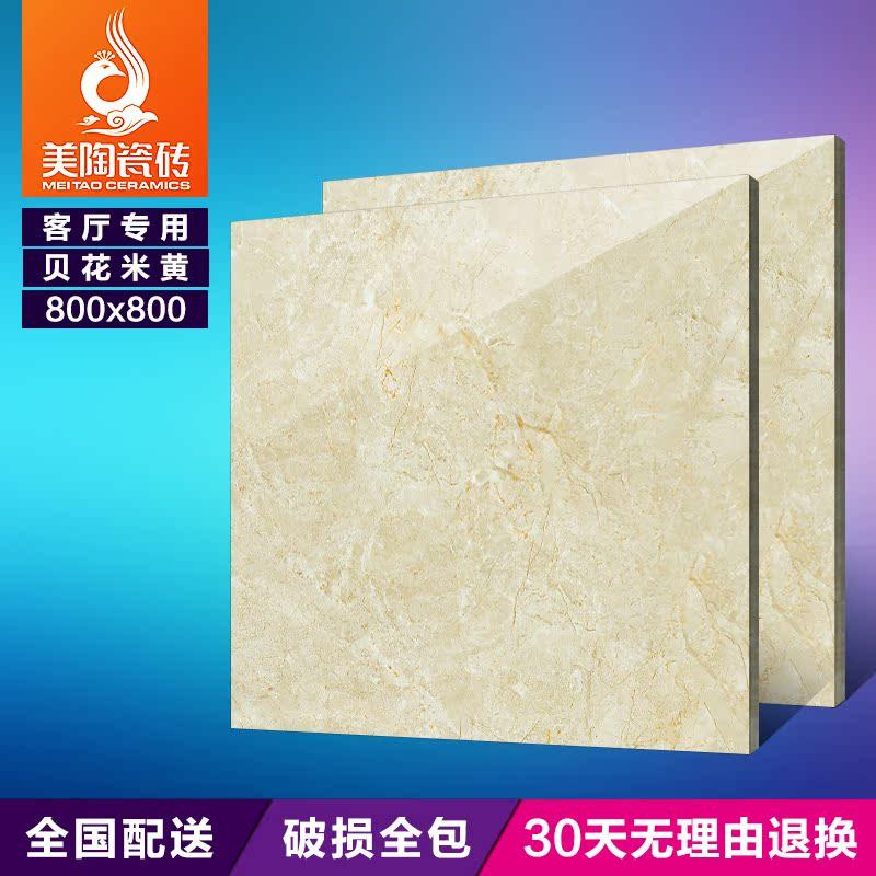 美陶简约现代瓷砖MAY0839033