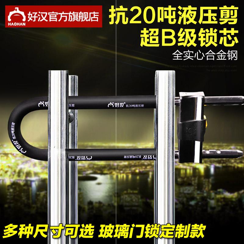 好汉抗液压剪超b级锁芯玻璃门锁306C
