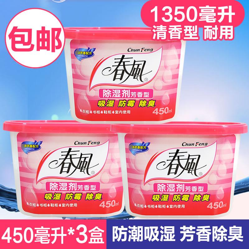 春风型芳香除湿盒干燥剂CRD009