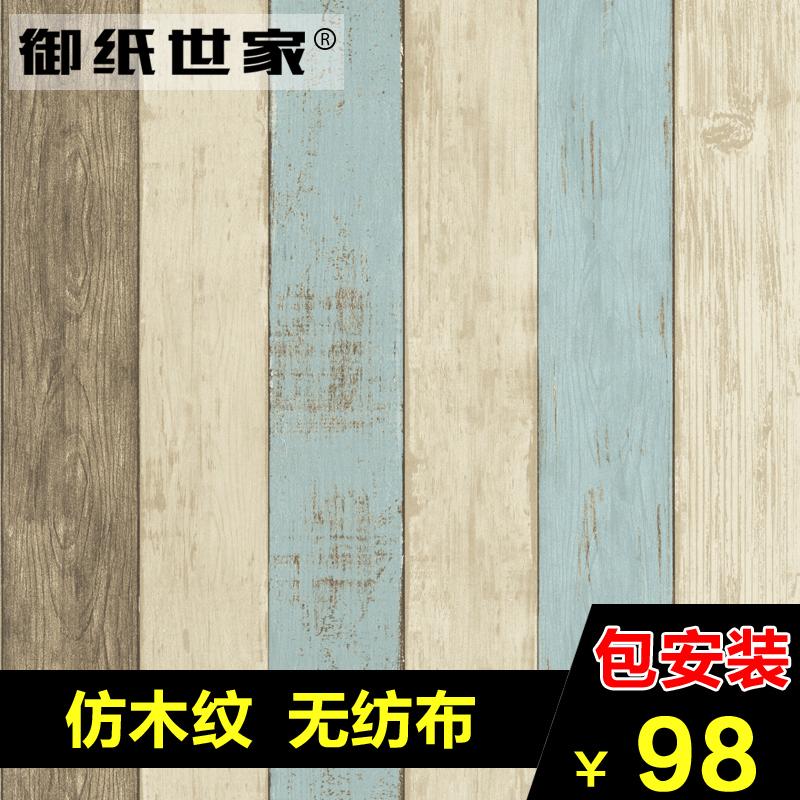 御纸世家地中海仿木纹无纺布壁纸YZ_0263