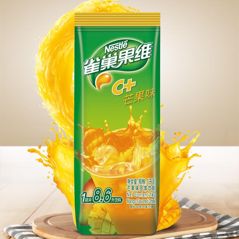 雀巢 芒果汁果珍果汁粉原料批发固体1000g 速溶咖啡机使用