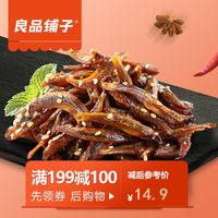 良品铺子麻辣小鱼仔零食湖南特产辣小吃东江口水鱼干泡椒味218g