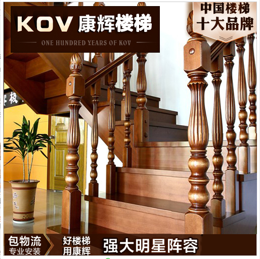 康辉阁楼楼梯护栏实木复式楼梯