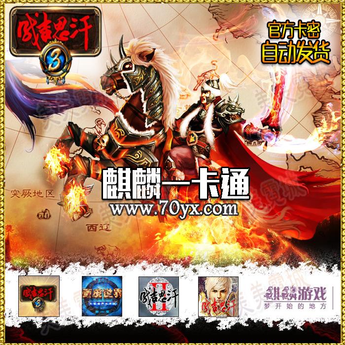 [Золотая Корона автоматическая доставка] Единорог-карты 50 $ Чингис-хана 2/3 карты рисовали мир подарка пакет