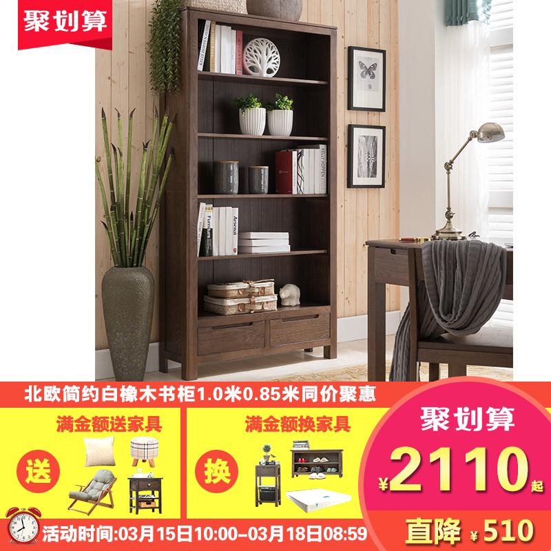 优木家具纯实木书柜