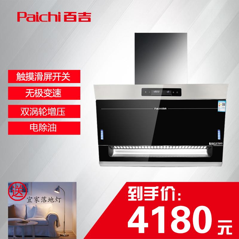 paichi/百吉大吸力触控式吸油烟机8566