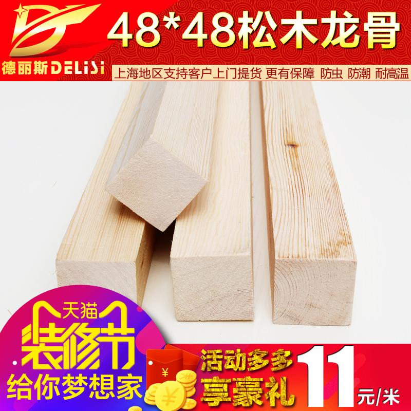 德丽斯delisi55-55实木木材