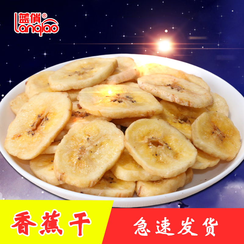香甜酥脆香蕉干400g