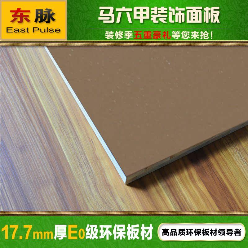 东脉实木板材4015