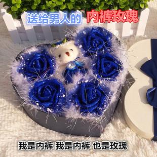 男士玫瑰内裤花七夕情人节创意实用送老公男友浪漫爱情生日礼物