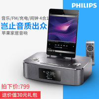 Philips/飞利浦 DC295苹果音响iphone567/ipad4mini手机音箱底座