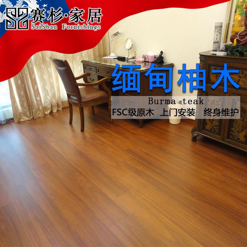 赛杉sx9095柚木纯实木地热地板
