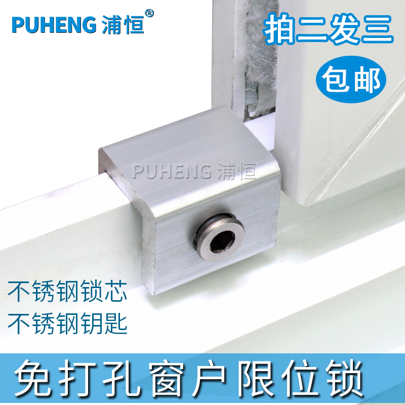 浦恒塑钢窗锁移门锁扣JQ01窗户短锁