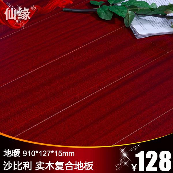 仙缘X-D8627实木多层地板