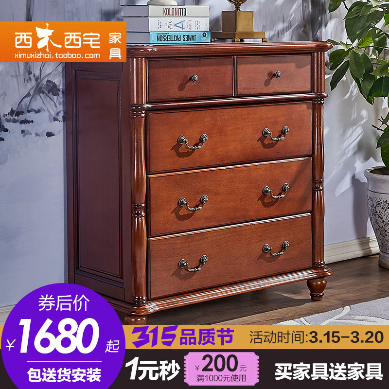 西木西宅家具美式乡村实木五斗柜DG802
