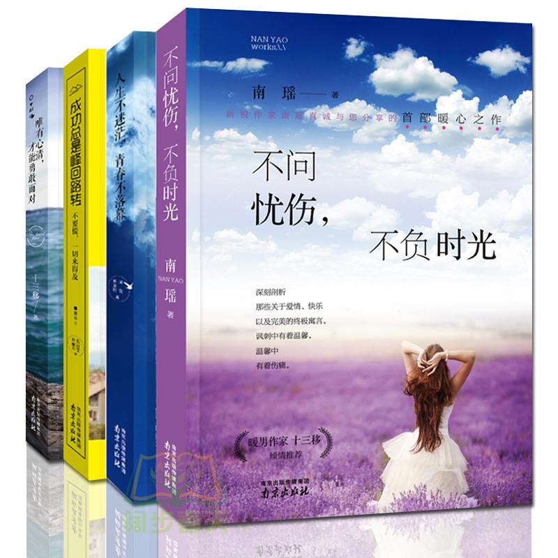 4本正能量青春励志书籍