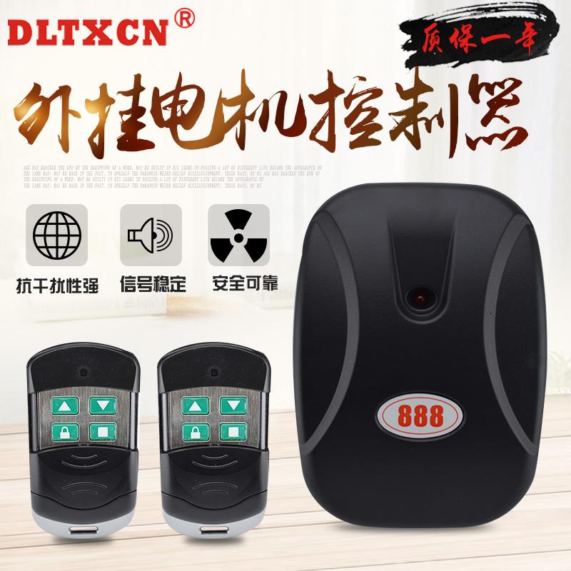 dltxcn车库门遥控器卷闸门DL-03