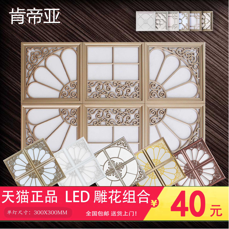 肯帝亚集成吊顶灯led花格灯ZM600-L1