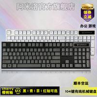 顺丰varmilo阿米洛va104m游戏办公机械键盘cherry黑红茶青轴