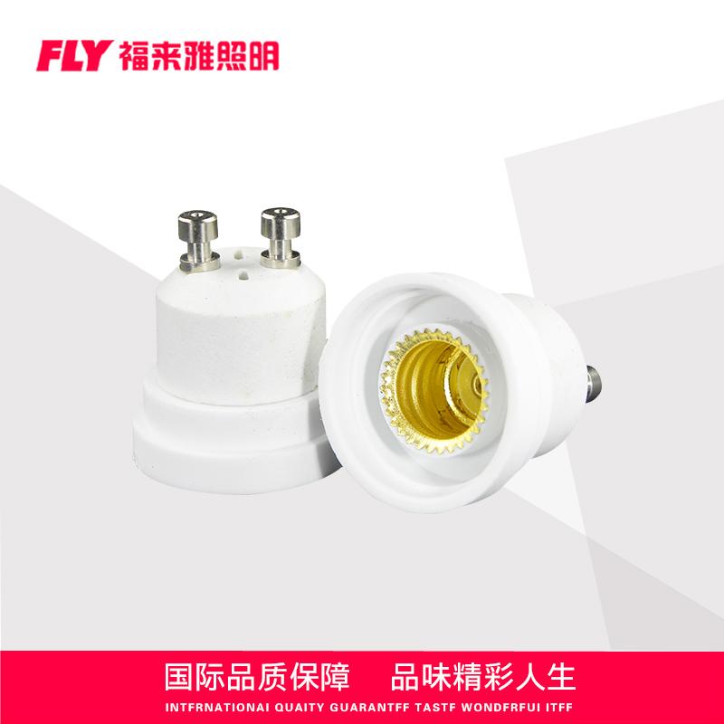 福来雅插座灯头灯座转换器GU10-E12