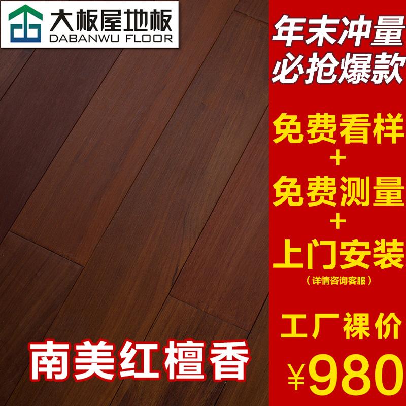 大板屋红檀香ML006实木地板