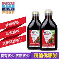 铁元salus德国版红铁500ml*2瓶 floradix iron 补铁美容养颜