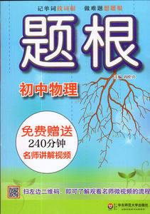 包邮初中物理题根免费赠送240分钟名师讲解70%初中上海