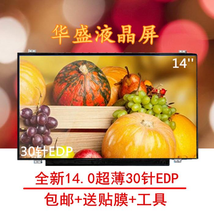 联想U430P Y430P Z410 G40 -30 45 70 S3-S431 S436 液晶屏幕
