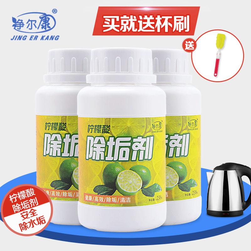 净尔康柠檬酸水垢清除剂热水瓶电水壶饮水机清洗清洁剂3瓶量贩装