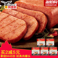 鹰金钱午餐肉罐头食品340g*5即食五餐土猪肉火腿包邮 肉制品火锅