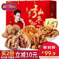 楼兰蜜语年货礼盒1675g特产干果大礼包组合零食送礼佳品