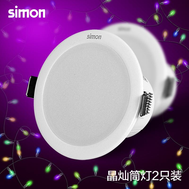 西蒙照明led筒灯SZ-00137